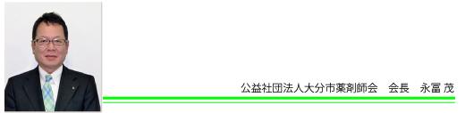 公益社団法人大分市薬剤師会 会長 永冨 茂