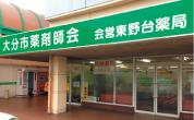 東野台薬局